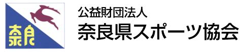 公益財団法人 奈良県体育協会
